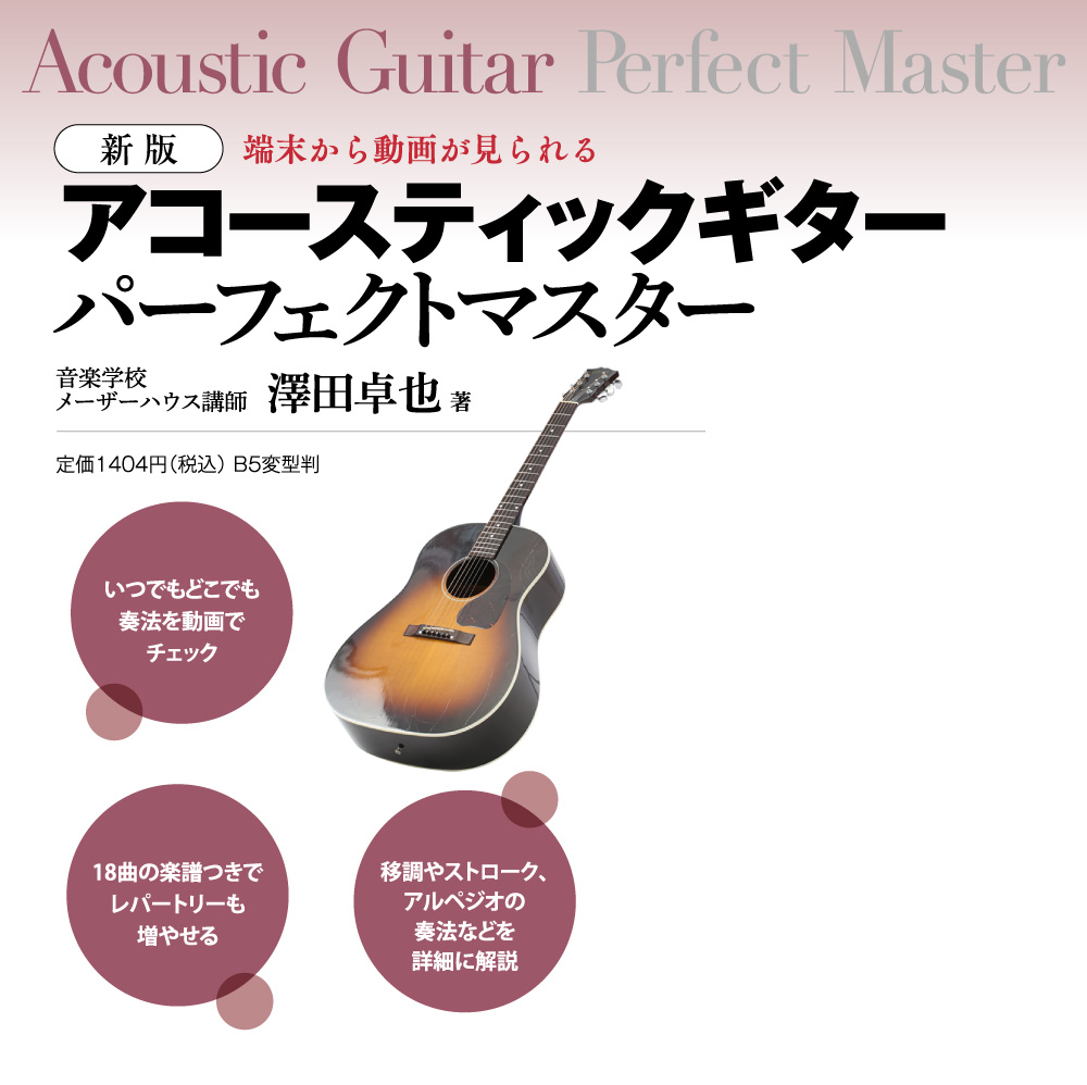 ラブ コード トゥルー ギター