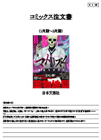 コミックス注文目録2016年10月~12月